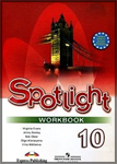 ГДЗ. Spotlight 10. Wordbook