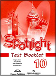 ГДЗ. Spotlight 10. Test Booklet